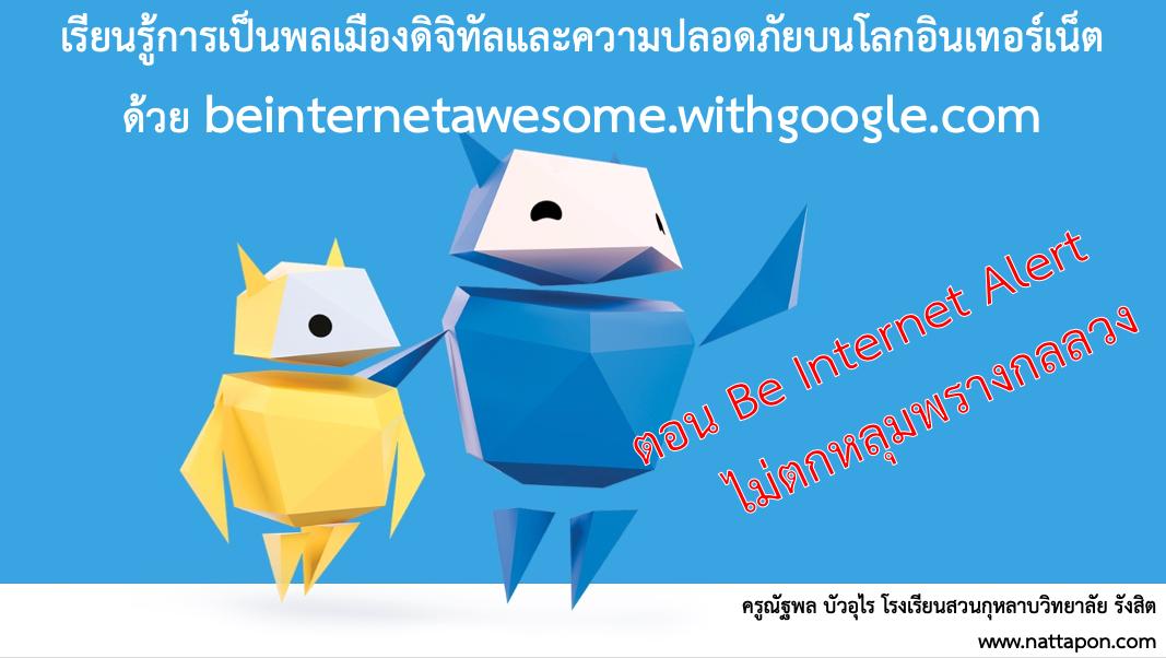 เรียนรู้การเป็นพลเมืองดิจิทัลและความปลอดภัย ตอน Be Internet Alert ไม่ตกหลุมพรางกลลวง