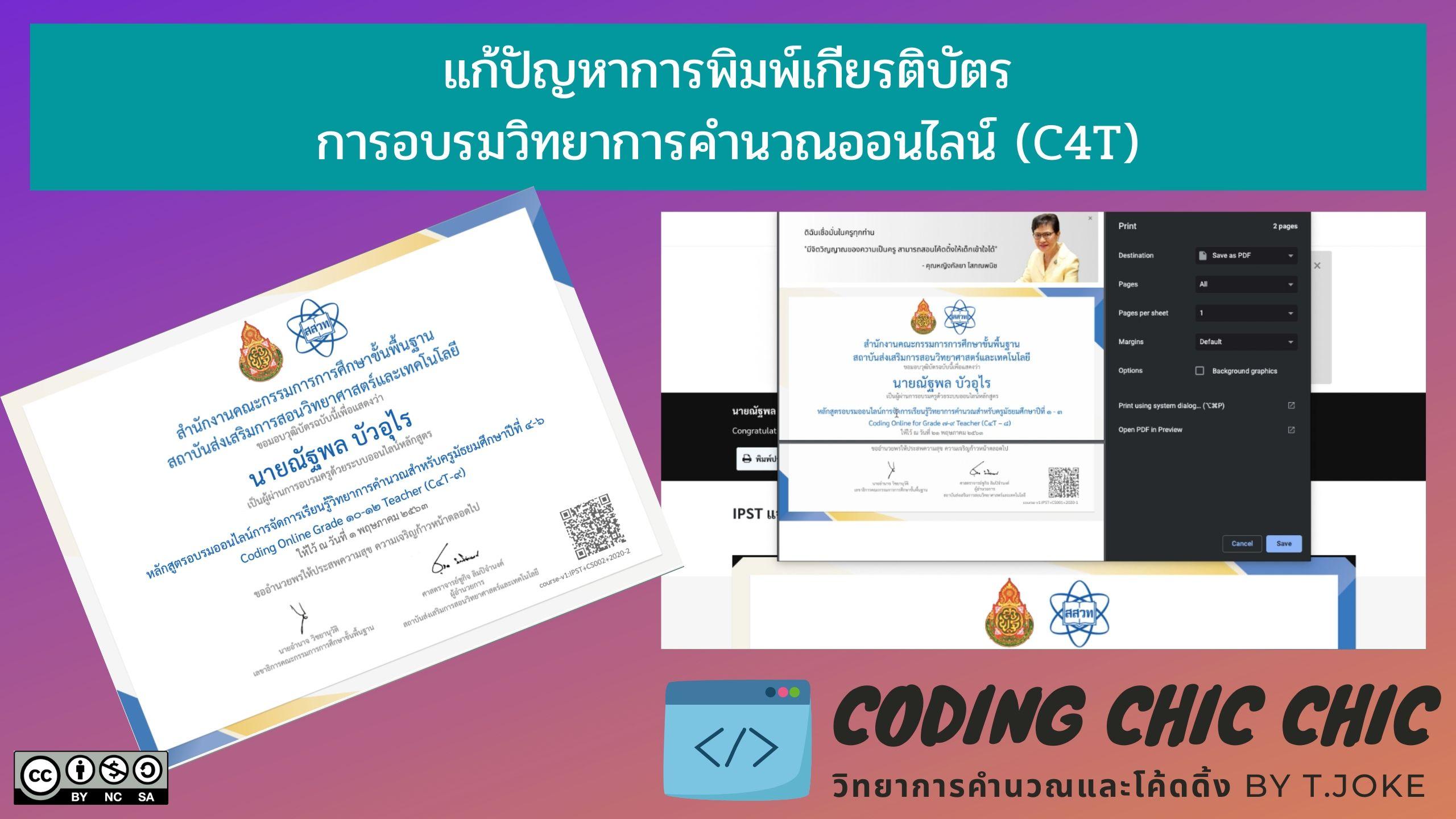 แก้ปัญหาการพิมพ์เกียรติบัตรการอบรมวิทยาการคำนวณออนไลน์ (C4T)