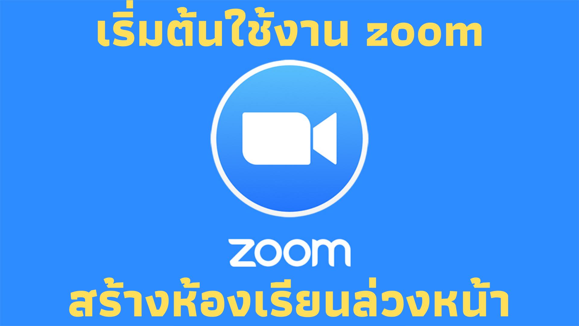 เริ่มต้นใช้งาน zoom สอนออนไลน์ สร้างห้องเรียนล่วงหน้า