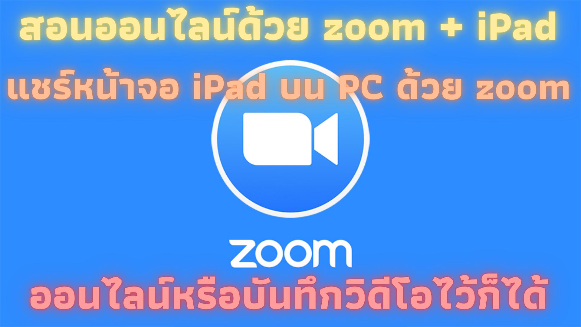 แชร์หน้าจอ iPad ขึ้นบน PC ด้วย zoom พร้อมเทคนิคการสอนออนไลน์ด้วย zoom + iPad