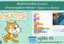 สร้างเกมด้วย Scratch || Scratch Game – Space to Home